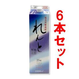 黒糖焼酎 れんと 紙パック 25度/1800ml 6本セット 奄美 贈答