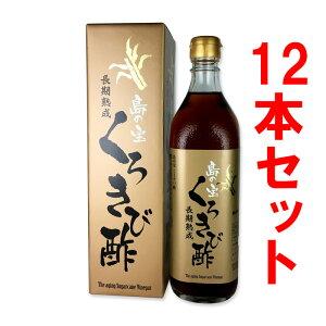 奄美 くろきび酢 700ml 12本セット 長期熟成奄美大島