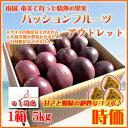 奄美パッションフルーツ アウトレット 5kg【送料無料】【常温便】【ご自宅用】