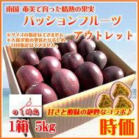 奄美パッションフルーツ5kg