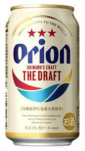 オリオン生ビール THE DRAFT(ザ・ドラフト)350ml 2ケース(48缶)
