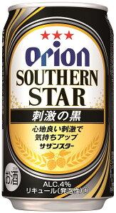 オリオンビール SOUTHERN STAR サザンスター 刺激の黒 350ml 1ケース(24缶)