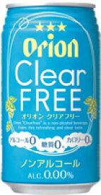 オリオンビール ClearFREE(クリアフリー)350ml 1ケース(24缶)沖縄 ノンアルコール ビールテイスト
