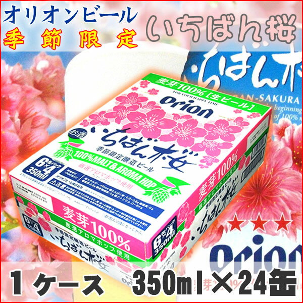 オリオン いちばん桜 350ml 24缶セット【オリオンビール】