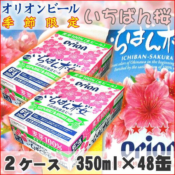 【送料無料】オリオン いちばん桜 350ml 48缶セット【オリオンビール】