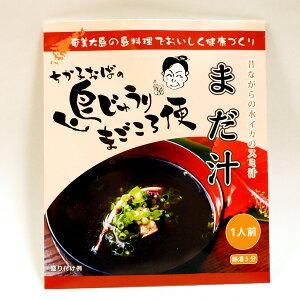 まだ汁(奄美大島のイカスミ汁)1人前  ちか子おばの島じゅうりまごころ便