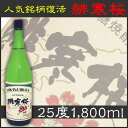 Hikanzakura251800