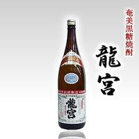 【黒糖焼酎】龍宮30度/1800ml
