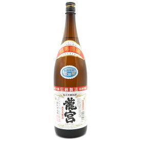【黒糖焼酎】龍宮 りゅうぐう 30度/1800ml(一升瓶) 富田酒造【ギフト 焼酎】