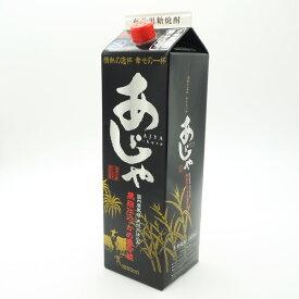 【黒糖焼酎】あじゃ黒 25度/1800ml 紙パック【徳之島】【ギフト 焼酎】【黒糖焼酎 贈答】