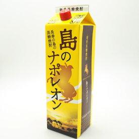 【黒糖焼酎】島のナポレオン 紙パック 25度/1800ml【焼酎 ギフト】【本格焼酎】【徳之島】