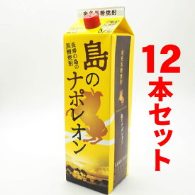 島のナポレオン 紙パック 25度/1800ml 12本セット 黒糖焼酎