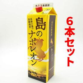 【黒糖焼酎】島のナポレオン 紙パック 25度/1800ml×6本【焼酎 ギフト】【本格焼酎】【徳之島】
