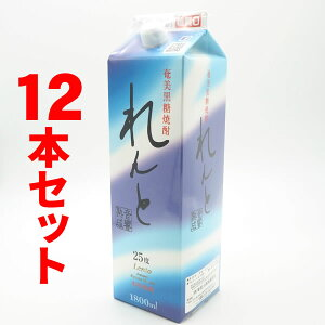 【送料無料】れんと紙パック25度/1800ml×12本
