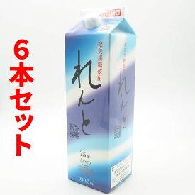 れんと 紙パック 25度/1800ml 6本セット黒糖焼酎 ギフト 焼酎 贈答