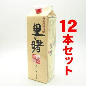 送料無料 里の曙 長期貯蔵 紙パック 25度/1800ml 12本セット 奄美 黒糖焼酎 三年貯蔵 贈答