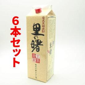 送料無料 里の曙 長期貯蔵 紙パック 25度/1800ml 6本セット 奄美 黒糖焼酎 三年貯蔵