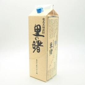 【黒糖焼酎】里の曙 レギュラー 紙パック 25度/1800ml【ギフト 焼酎】
