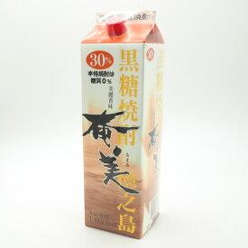 黒糖焼酎奄美 紙パック 30度/1800ml 【焼酎 ギフト】【徳之島】