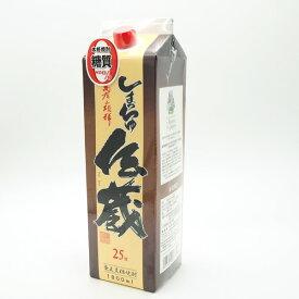 【黒糖焼酎】しまっちゅ伝蔵 紙パック 25度/1800ml【喜界島】【ギフト 焼酎】