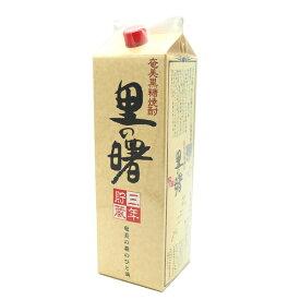 黒糖焼酎 里の曙 長期貯蔵 紙パック 25度/1800ml 三年貯蔵 ギフト 焼酎