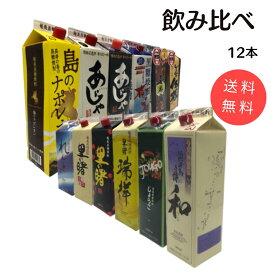 送料無料 奄美黒糖焼酎 12銘柄飲み比べ 紙パック 徳之島 喜界島 沖永良部島 奄美大島