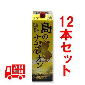 送料無料 島のナポレオン 紙パック 25度/1800ml 12本セット 黒糖焼酎 奄美