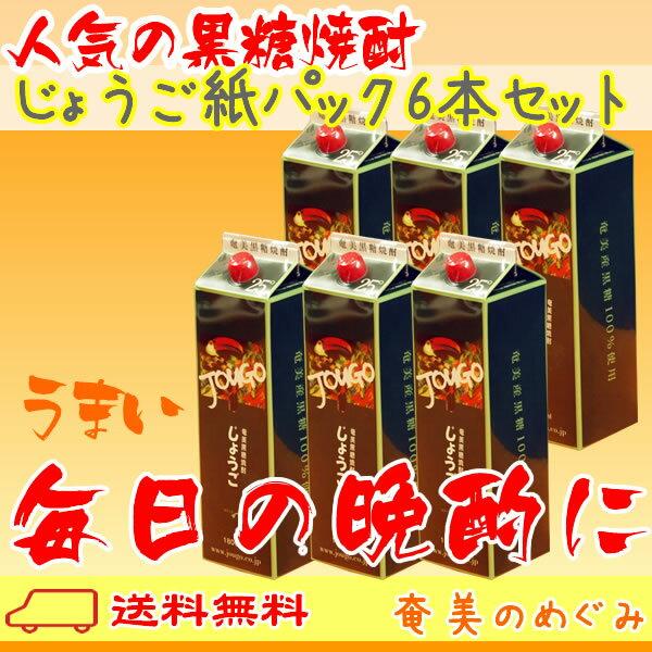 【送料無料】じょうご 紙パック 25度/1800ml 6本セット【黒糖焼酎】【ギフト 焼酎】【贈答】