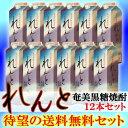 【送料無料】れんと 紙パック 25度/1800ml 12本セット【黒糖焼酎】【ギフト 焼酎】【贈答】