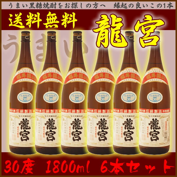 【送料無料】龍宮 りゅうぐう 30度/1800ml(一升瓶) 6本セット【黒糖焼酎】【ギフト 焼酎】【贈答】