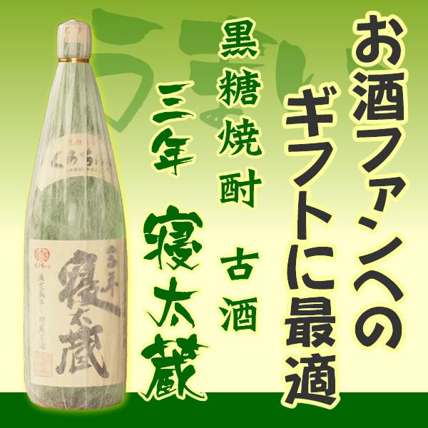 【黒糖焼酎】三年寝太蔵 30度/1800ml【ギフト 焼酎】【喜界島】