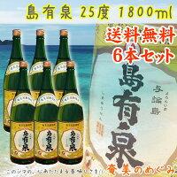 【黒糖焼酎】有村酒造有泉25度/1800ml