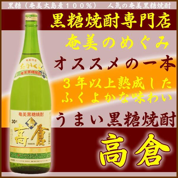【黒糖焼酎】高倉 たかくら 30度/1800ml【ギフト 焼酎】【贈答】