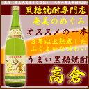 Takakura301800
