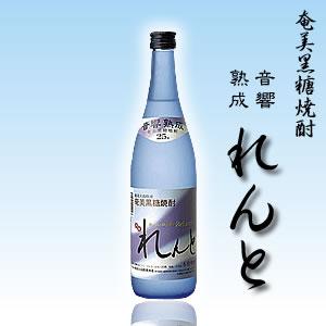 【黒糖焼酎】れんと 25度/720ml