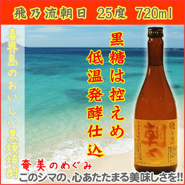 【黒糖焼酎】飛乃流朝日 25度/720ml【喜界島】ひのりゅうあさひ