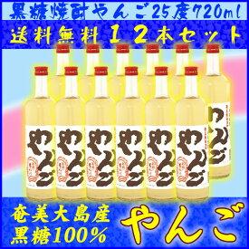 【送料無料】やんご 25度/720ml 12本セット 箱なし【黒糖焼酎】【ギフト 焼酎】【贈答】【奄美大島】