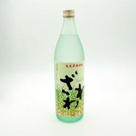 【黒糖焼酎】 ざわわ 25度/900ml