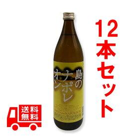 送料無料 島のナポレオン 25度/900ml 12本セット 黒糖焼酎 奄美 五合瓶