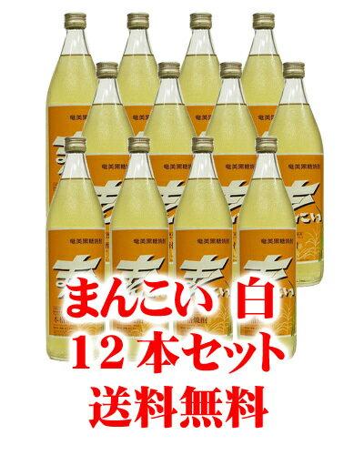 【黒糖焼酎】まんこい 白 30度/900ml 12本セット【奄美大島】【送料無料】