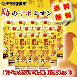 【送料無料】島のナポレオン 紙パック 25度/1800ml 12本セット【黒糖焼酎】【大幅値引】