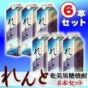 れんと 紙パック 25度/1800ml 6本セット【黒糖焼酎】【ギフト 焼酎】【贈答】