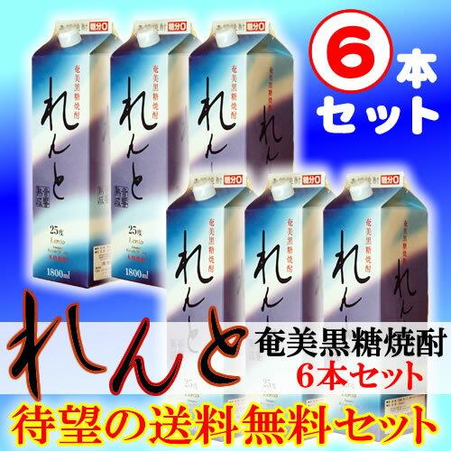 【送料無料】れんと 紙パック 25度/1800ml 6本セット【黒糖焼酎】【ギフト 焼酎】【贈答】