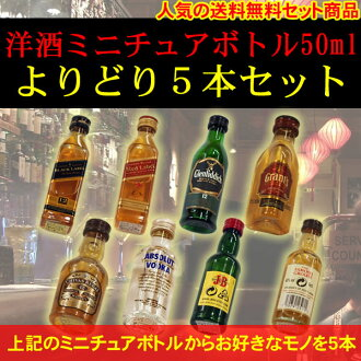 Liquor miniature bottles 50ml×5 pieces