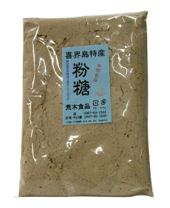 喜界島 荒木食品 粉糖 加工黒糖 500g 自然食品