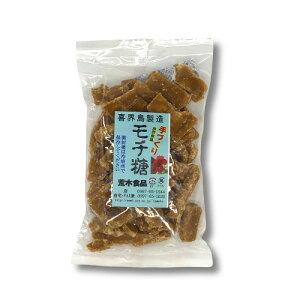 喜界島 荒木食品 手づくりモチ糖 280g 自然食品