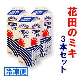 奄美発酵飲料 食欲増進 花田のミキ 1000ml 3本セット 冷凍便