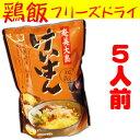 【奄美の郷土料理】ヤマア 鶏飯(けいはん)フリーズドライ 5人前