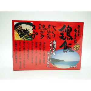 奄美の郷土料理 ヤマア 鶏飯セット 2食入り ギフト 母の日 父の日