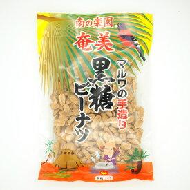 奄美特産 マルワ物産の黒糖ピー 170g